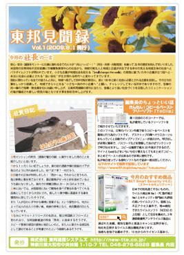 東邦見聞録2009年8月号(Vol.1)