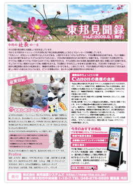 東邦見聞録2009年9月号(Vol.2)