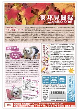 東邦見聞録2009年9月号(Vol.3)