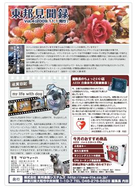 東邦見聞録2009年11月号(Vol.4)
