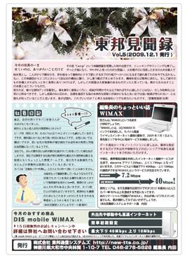 東邦見聞録2009年12月号(Vol.5)