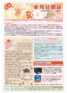 東邦見聞録2010年1月号(Vol.6)