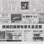 相模経済新聞_掲載分